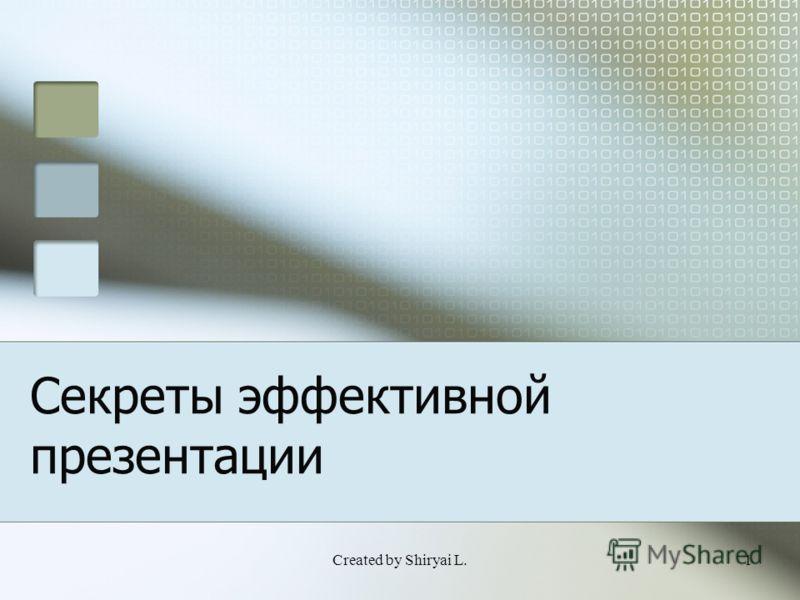 Created by Shiryai L.1 Секреты эффективной презентации