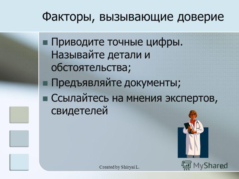 Created by Shiryai L.10 Факторы, вызывающие доверие Приводите точные цифры. Называйте детали и обстоятельства; Предъявляйте документы; Ссылайтесь на мнения экспертов, свидетелей