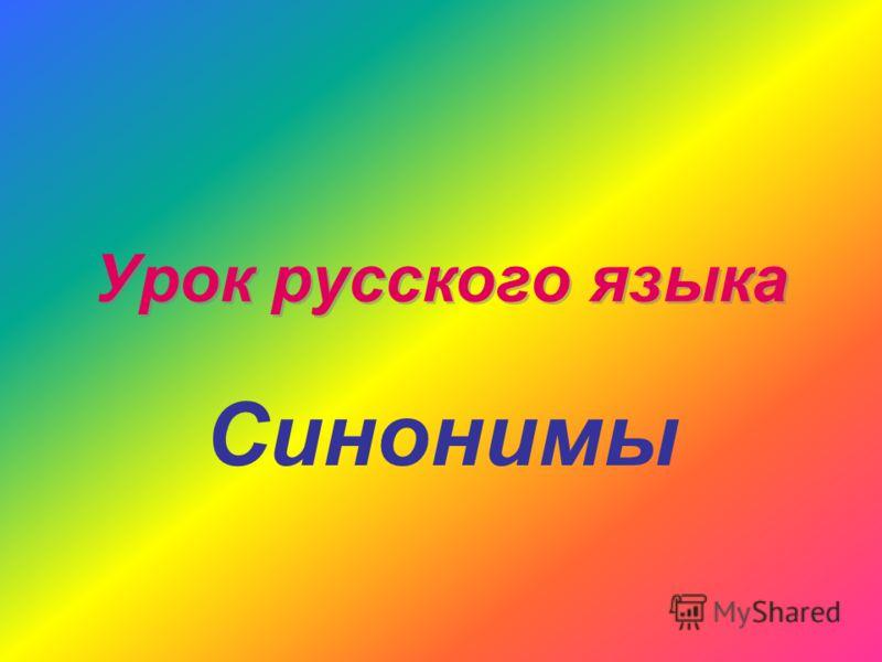 Урок русского языка Синонимы