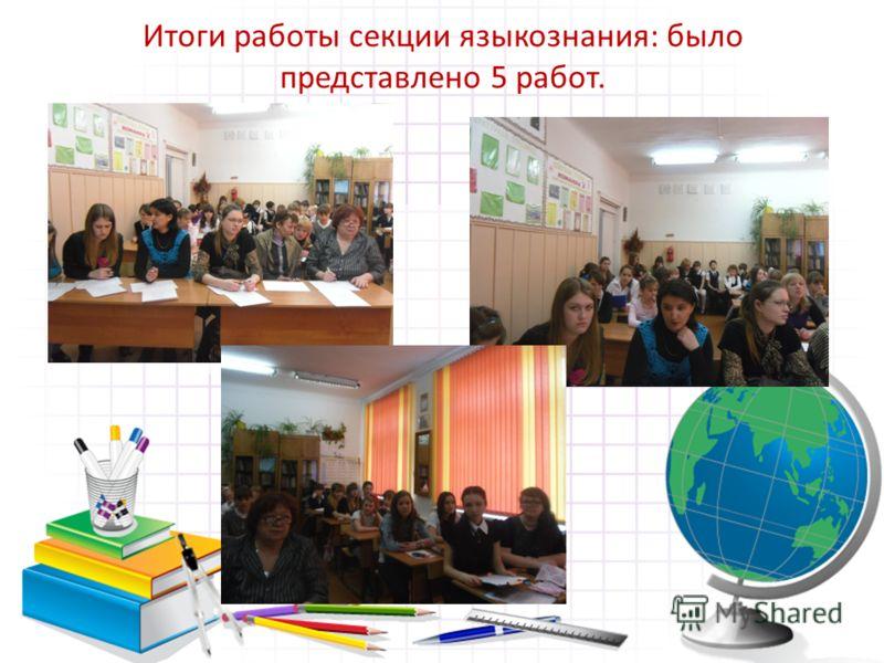 Итоги работы секции языкознания: было представлено 5 работ.