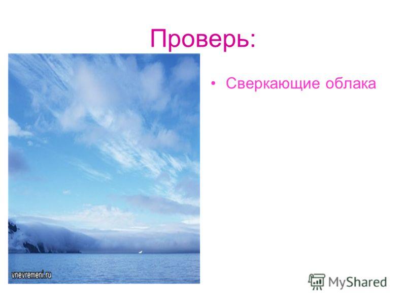 Проверь: Сверкающие облака