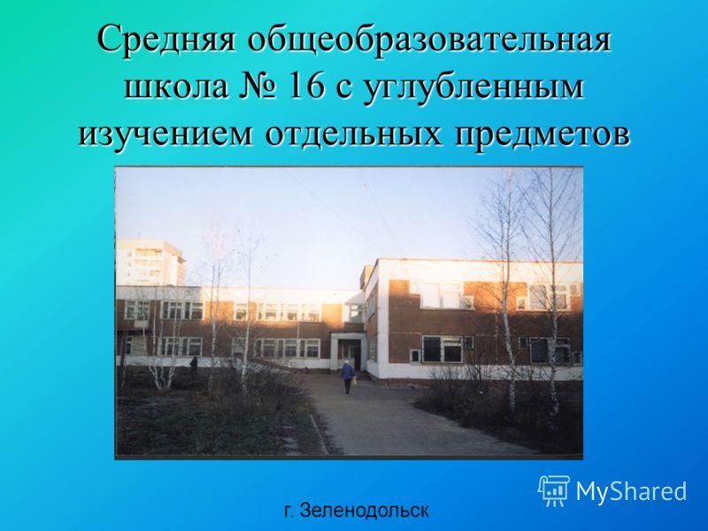 Средняя общеобразовательная школа 16 с углубленным изучением отдельных предметов г. Зеленодольск