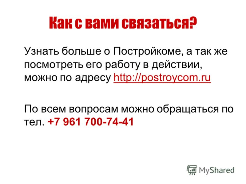 Как с вами связаться? Узнать больше о Постройкоме, а так же посмотреть его работу в действии, можно по адресу http://postroycom.ru По всем вопросам можно обращаться по тел. +7 961 700-74-41