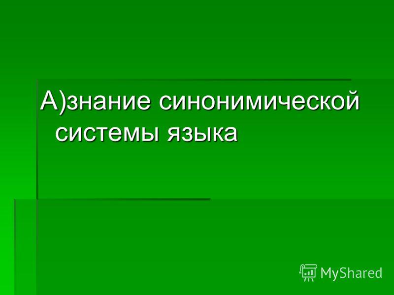 А)знание синонимической системы языка