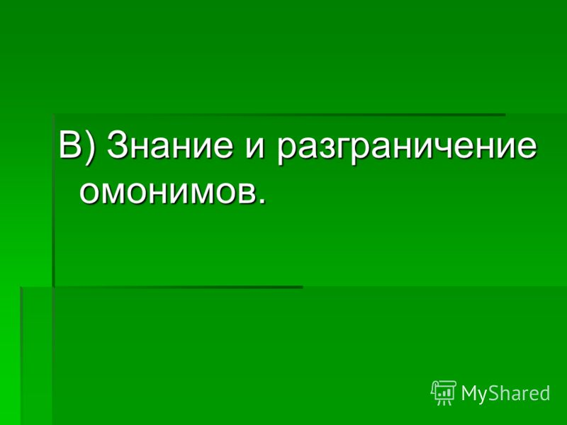 В) Знание и разграничение омонимов.