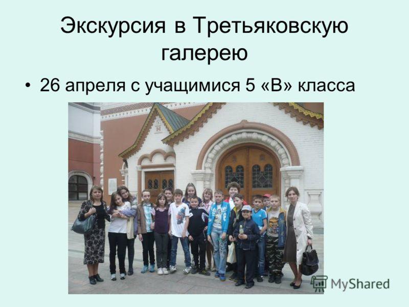 Экскурсия в Третьяковскую галерею 26 апреля с учащимися 5 «В» класса