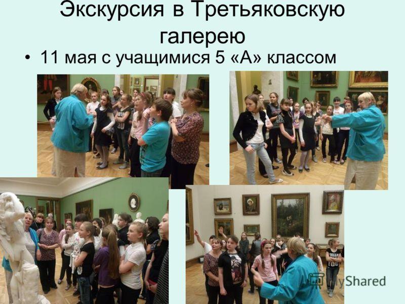 Экскурсия в Третьяковскую галерею 11 мая с учащимися 5 «А» классом