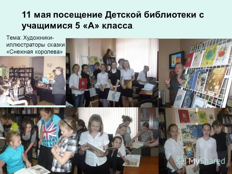 11 мая посещение Детской библиотеки с учащимися 5 «А» класса. Тема: Художники- иллюстраторы сказки «Снежная королева»