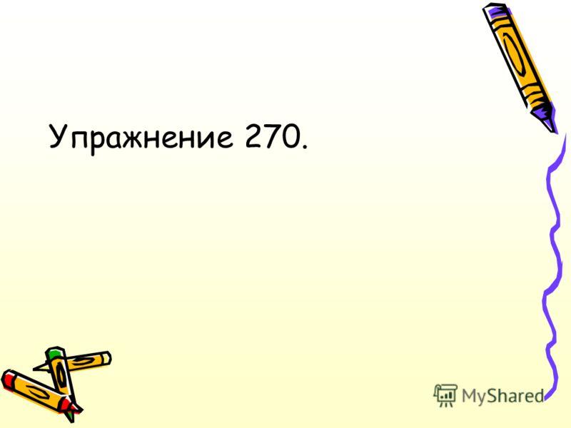 Упражнение 270.