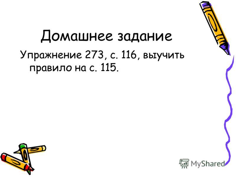 Домашнее задание Упражнение 273, с. 116, выучить правило на с. 115.