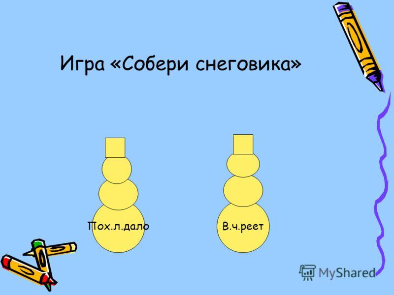 Игра «Собери снеговика» Пох.л.далоВ.ч.реет