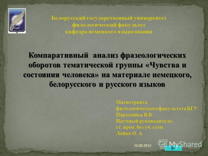 10.09.2012 Белорусский