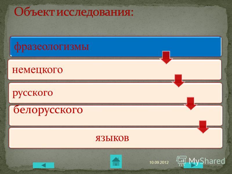 фразеологизмынемецкого русского белорусского языков 10.09.2012