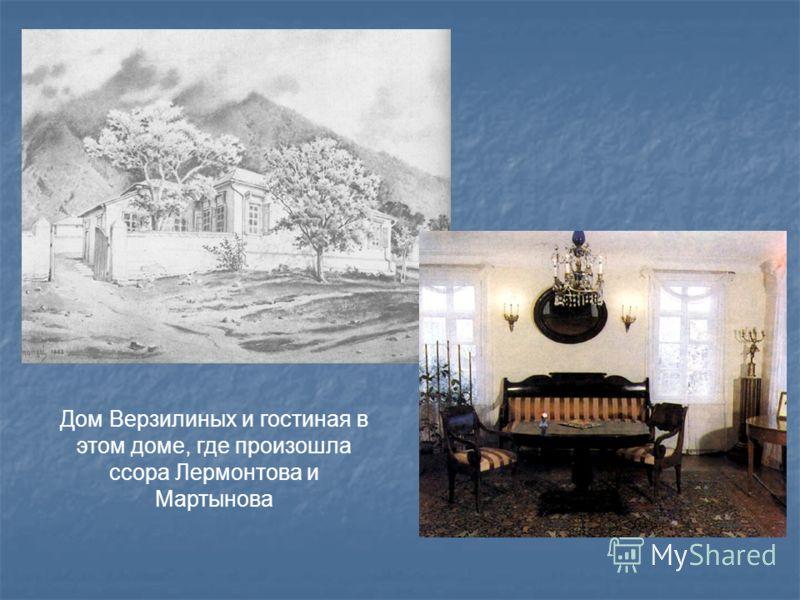 Дом Верзилиных и гостиная в этом доме, где произошла ссора Лермонтова и Мартынова