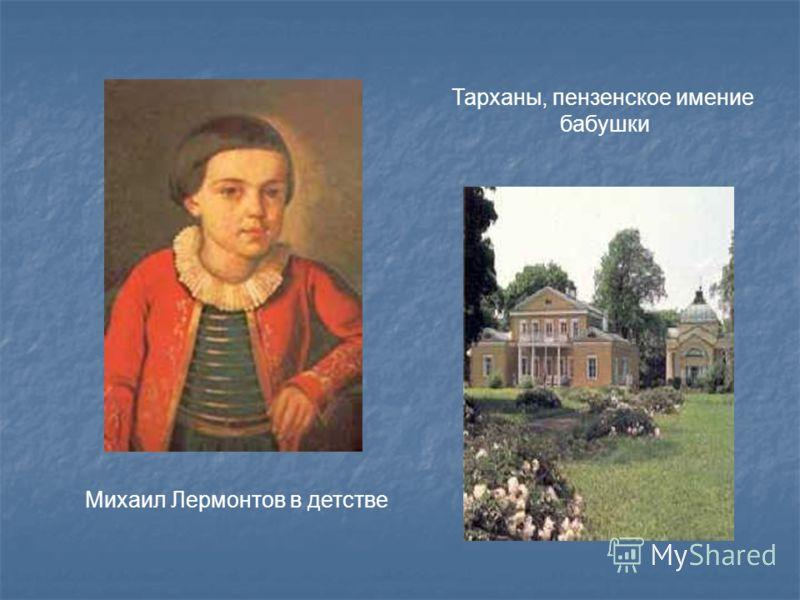 Михаил Лермонтов в детстве Тарханы, пензенское имение бабушки