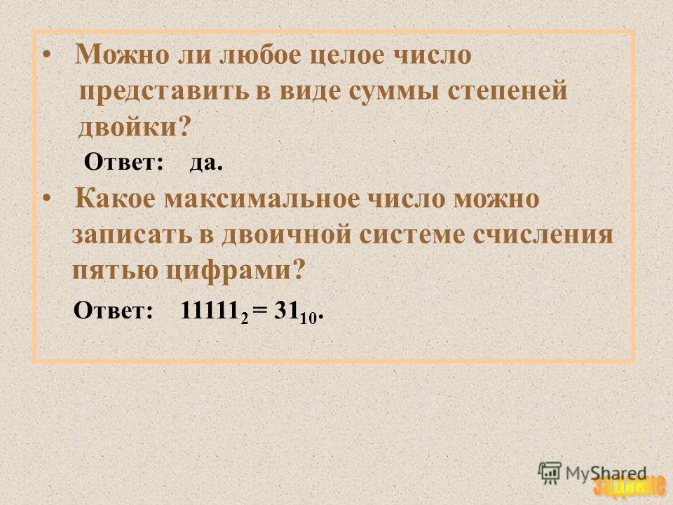 Используя римскую систему счисления выпишите числа от 95 до 105 95 = XCV 96 = XCVI 97 = XCVII 98 = XCVIII 99 = XCIX 100 = C 101 = CI 102 = CII 103 = CIII 104 = CIV 105 = CV