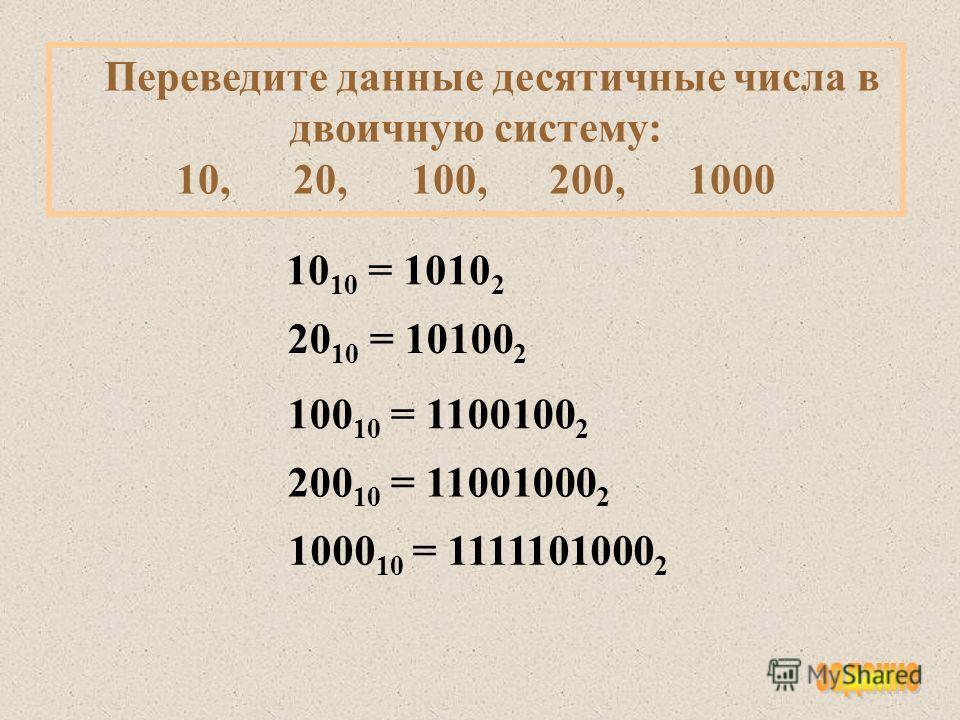 Выпишите алфавит и базис традиционной позиционной пятеричной системы счисления. Пятеричная система счисления Алфавит: 0, 1, 2, 3, 4 Базис: …, 5 -2, 5 -1, 1, 5, 5 2, 5 3, …