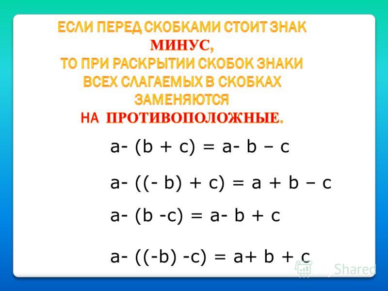 a- (b + c) = a- b – c a- ((- b) + c) = a + b – c a- (b -c) = a- b + c a- ((-b) -c) = a+ b + c