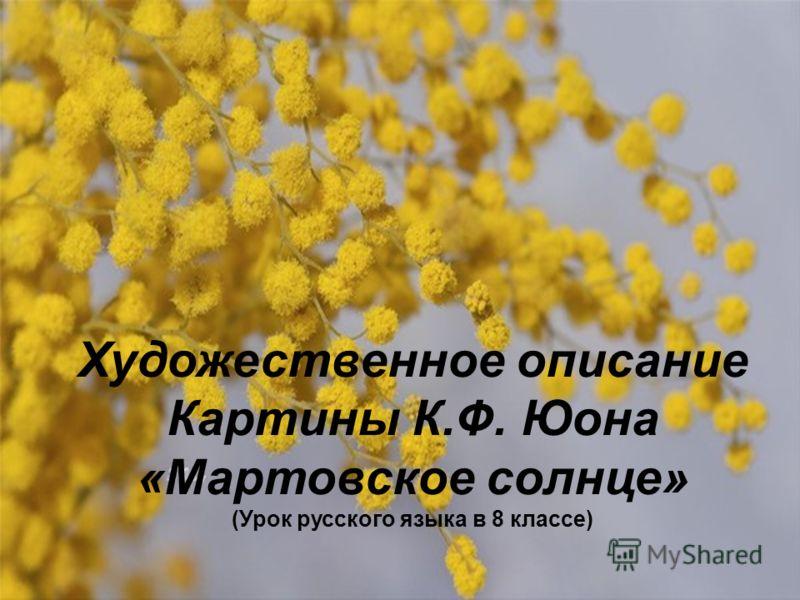 Художественное описание Картины К.Ф. Юона «Мартовское солнце» (Урок русского языка в 8 классе)