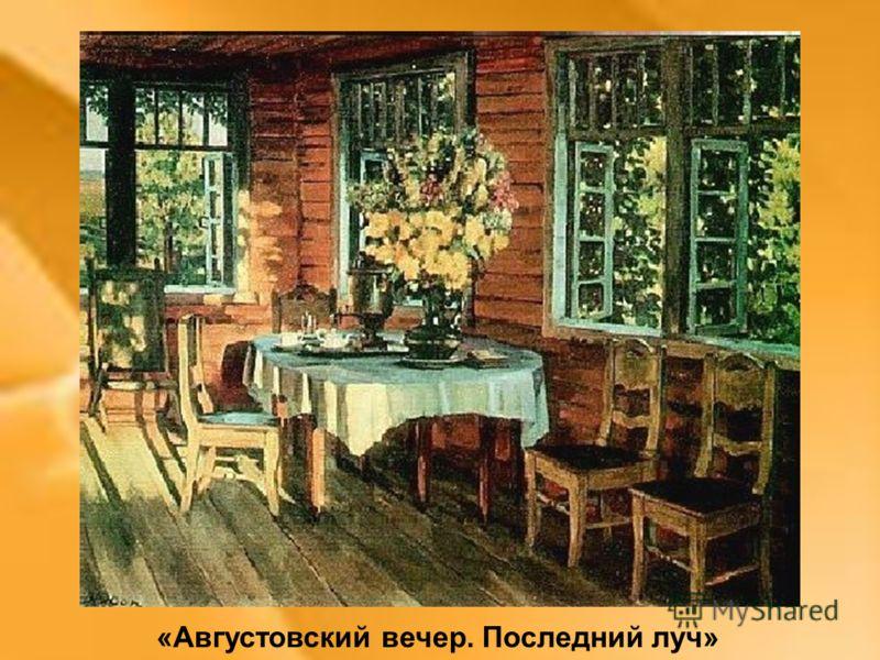 «Августовский вечер. Последний луч»