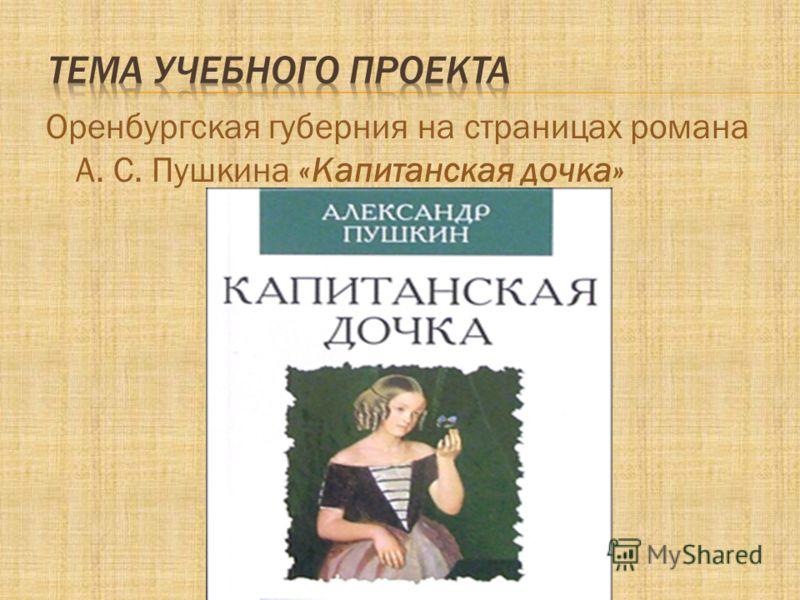 Оренбургская губерния на страницах романа А. С. Пушкина «Капитанская дочка»