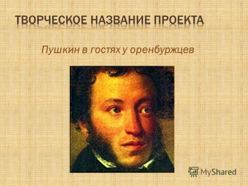 Пушкин в гостях у оренбуржцев