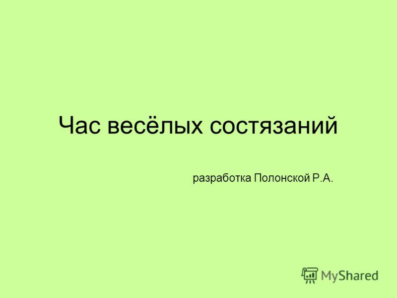 Час весёлых состязаний разработка Полонской Р.А.