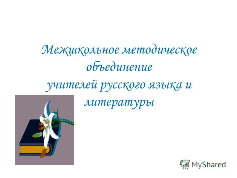 Межшкольное методическое объединение учителей русского языка и литературы