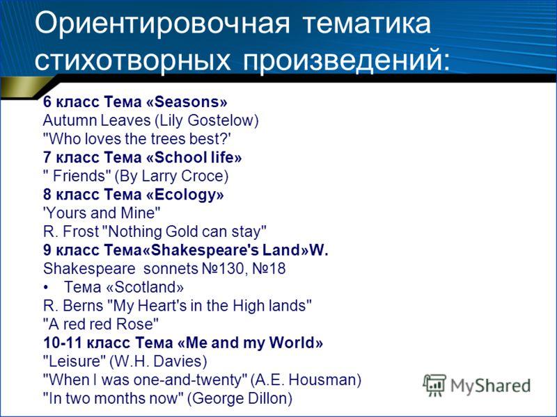 Ориентировочная тематика стихотворных произведений: 6 класс Тема «Seasons» Autumn Leaves (Lily Gostelow)