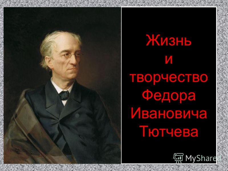 Жизнь и творчество Федора Ивановича Тютчева