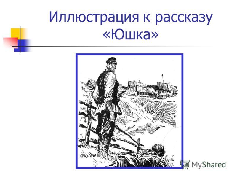 Иллюстрация к рассказу «Юшка»