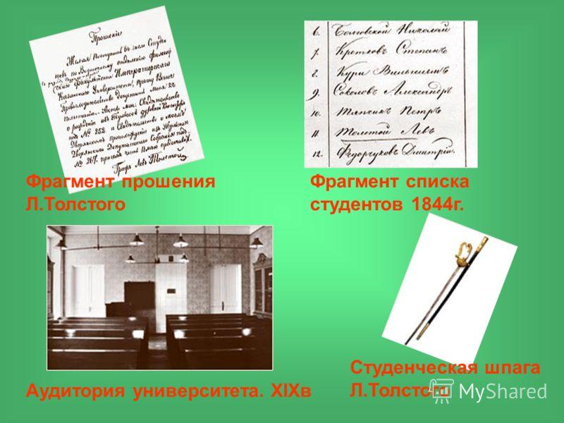 Фрагмент прошения Л.Толстого Фрагмент списка студентов 1844г. Аудитория университета. XIXв Студенческая шпага Л.Толстого