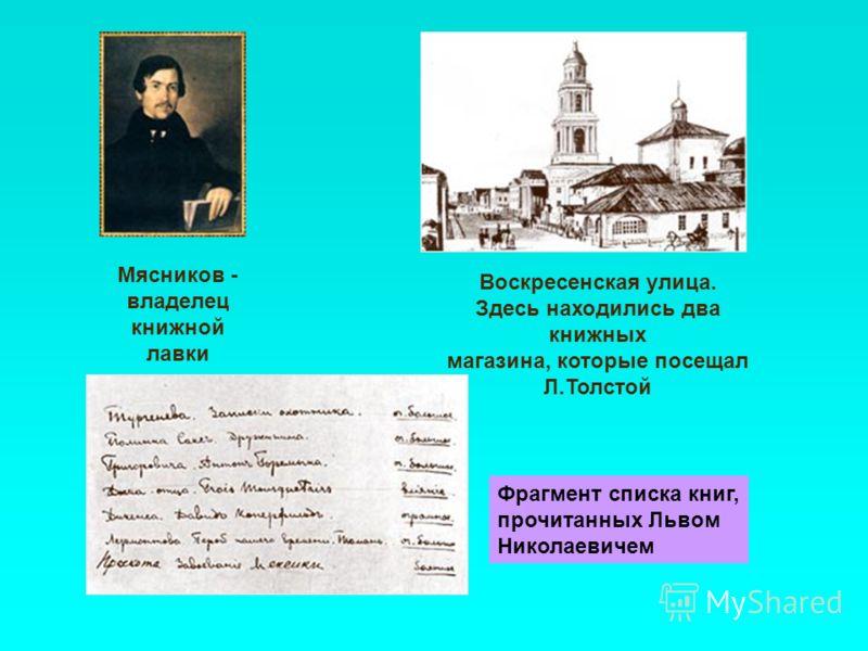 Мясников - владелец книжной лавки Воскресенская улица. Здесь находились два книжных магазина, которые посещал Л.Толстой Фрагмент списка книг, прочитанных Львом Николаевичем
