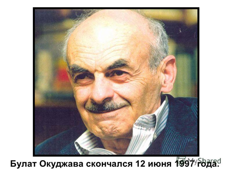 Булат Окуджава скончался 12 июня 1997 года.