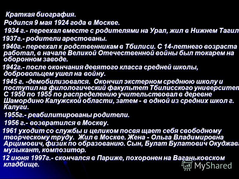 Краткая биография. Краткая биография. Родился 9 мая 1924 года в Москве. Родился 9 мая 1924 года в Москве. 1934 г.- переехал вместе с родителями на Урал, жил в Нижнем Тагиле. 1934 г.- переехал вместе с родителями на Урал, жил в Нижнем Тагиле. 1937г.-