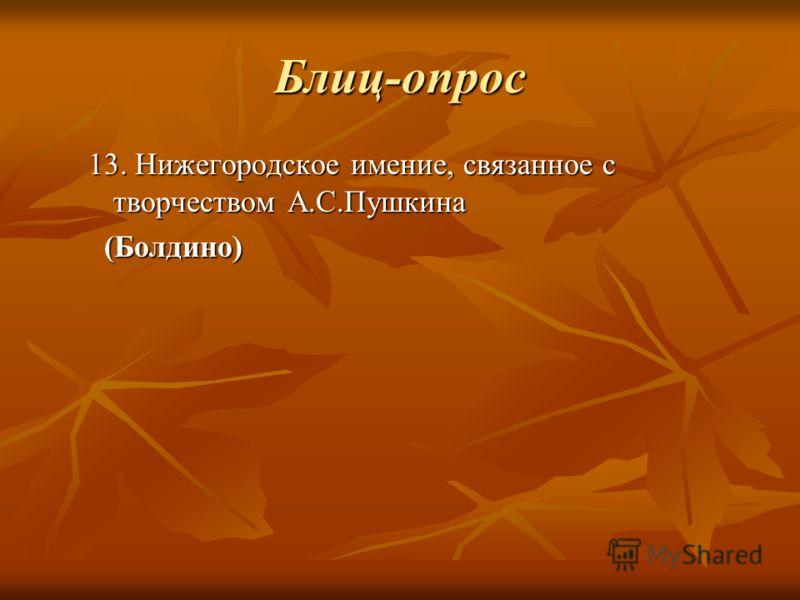 Блиц-опрос 13. Нижегородское имение, связанное с творчеством А.С.Пушкина (Болдино) (Болдино)