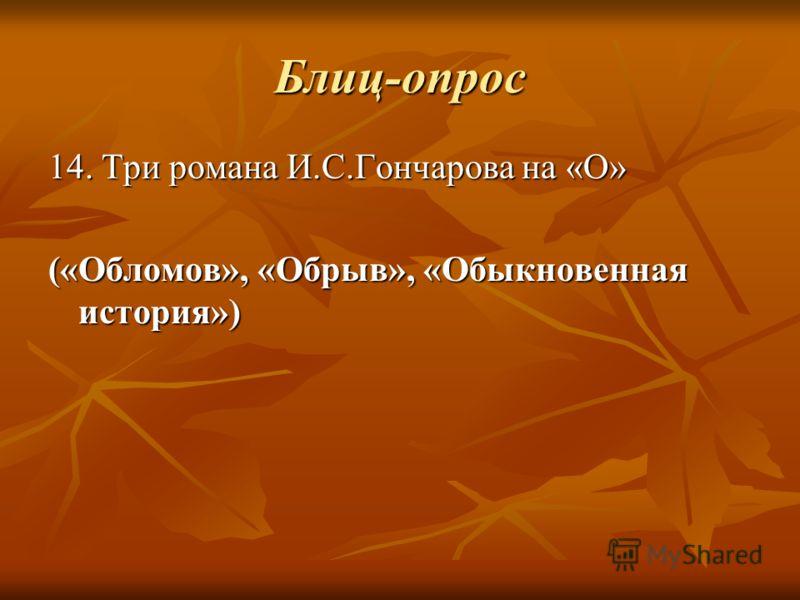 Блиц-опрос 14. Три романа И.С.Гончарова на «О» («Обломов», «Обрыв», «Обыкновенная история»)