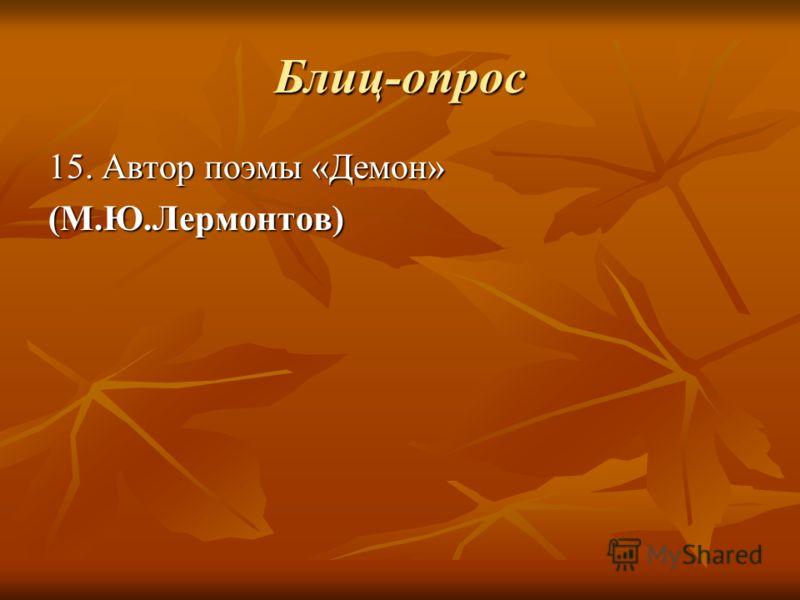 Блиц-опрос 15. Автор поэмы «Демон» (М.Ю.Лермонтов)