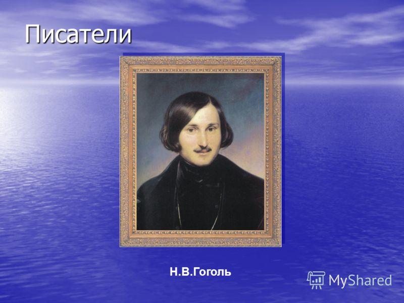 Писатели Н.В.Гоголь