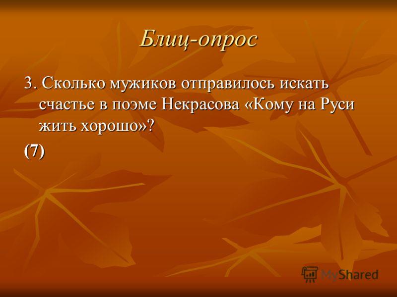 Блиц-опрос 3. Сколько мужиков отправилось искать счастье в поэме Некрасова «Кому на Руси жить хорошо»? (7)