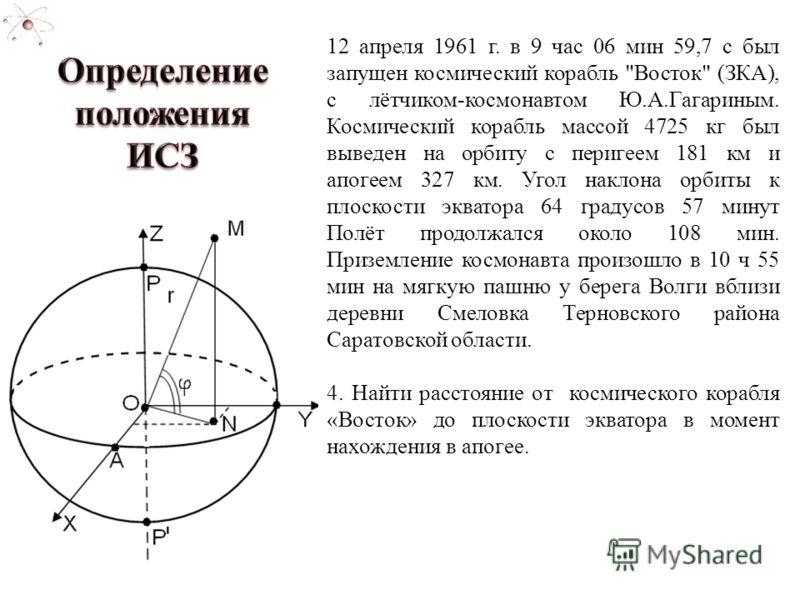 12 апреля 1961 г. в 9 час 06 мин 59,7 с был запущен космический корабль