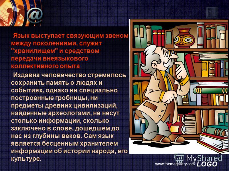LOGO www.themegallery.com Язык выступает связующим звеном между поколениями, служит