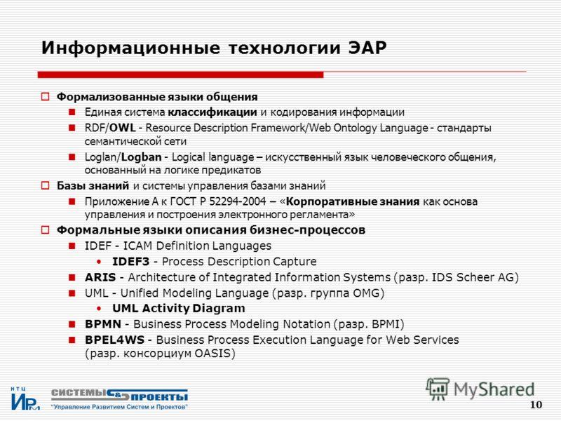10 Информационные технологии ЭАР Формализованные языки общения Единая система классификации и кодирования информации RDF/OWL - Resource Description Framework/Web Ontology Language - стандарты семантической сети Loglan/Logban - Logical language – иску
