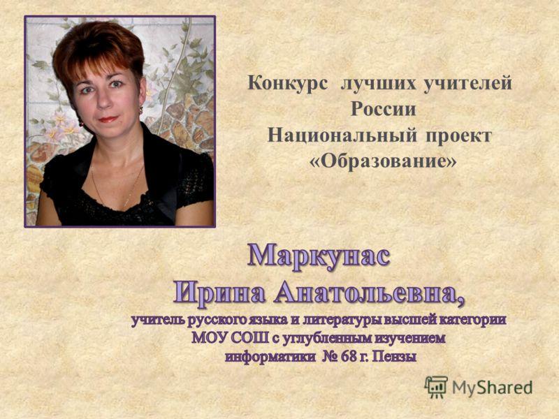 Конкурс лучших учителей России Национальный проект « Образование »