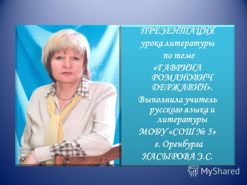 Русский язык 5 класс г державин