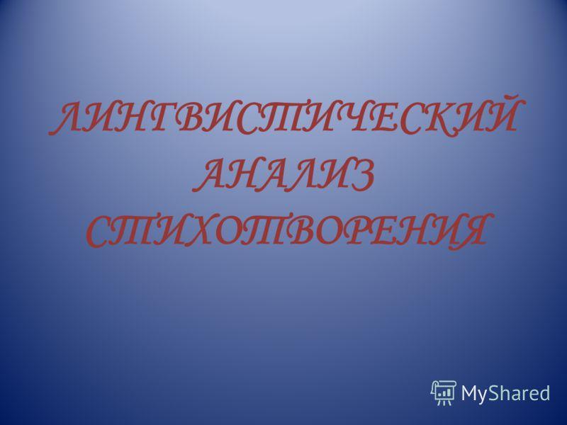 ЛИНГВИСТИЧЕСКИЙ АНАЛИЗ СТИХОТВОРЕНИЯ