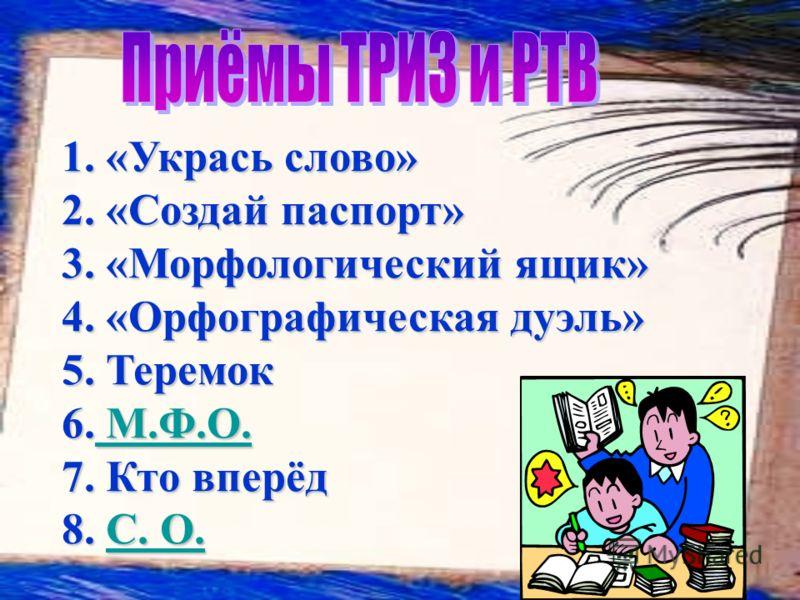 1. «Укрась слово» 2. «Создай паспорт» 3. «Морфологический ящик» 4. «Орфографическая дуэль» 5. Теремок 6. М.Ф.О. М.Ф.О. М.Ф.О. 7. Кто вперёд 8. С. О. С. О.С. О.
