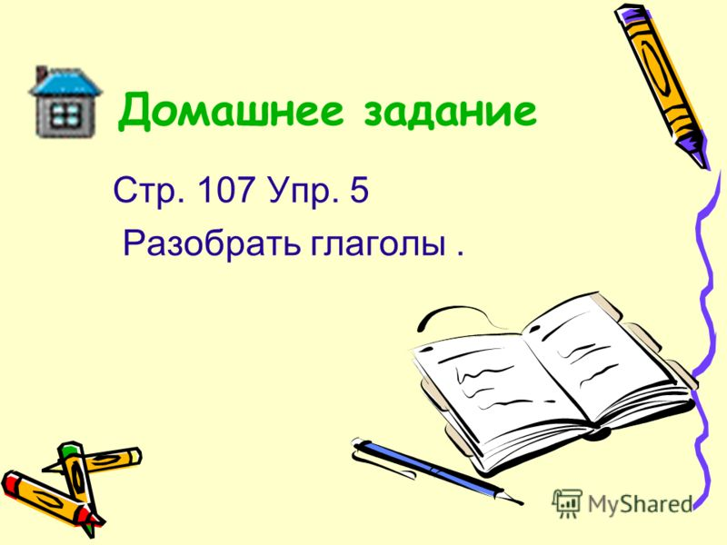 Домашнее задание Стр. 107 Упр. 5 Разобрать глаголы.