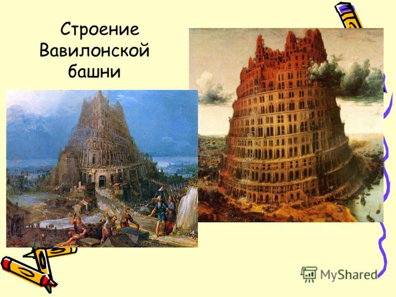 Строение Вавилонской башни