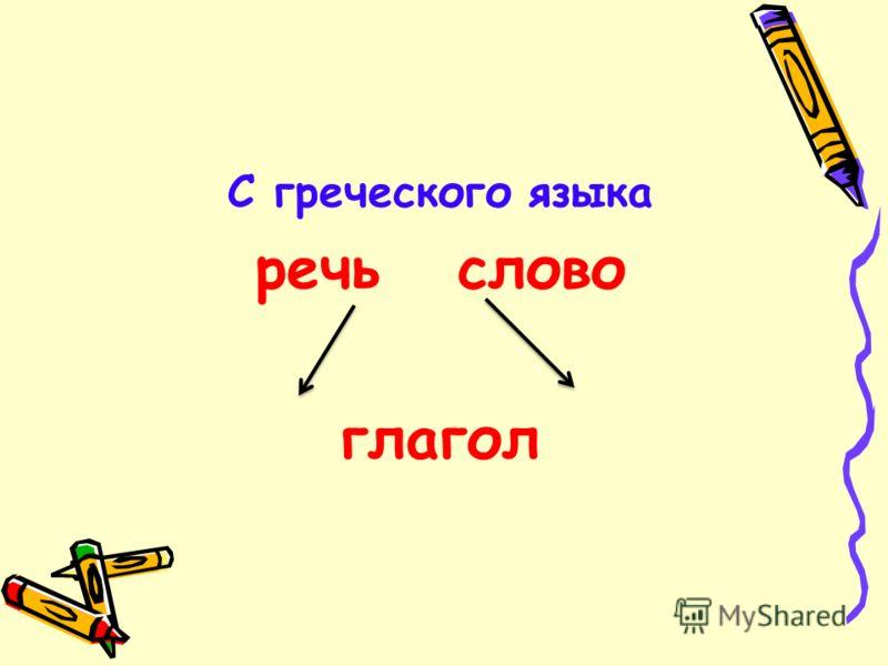 С греческого языка речь слово глагол